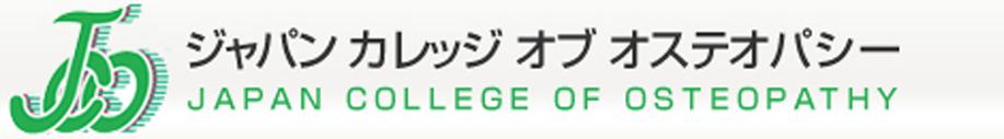 ジャパンカレッジオブオステオパシー